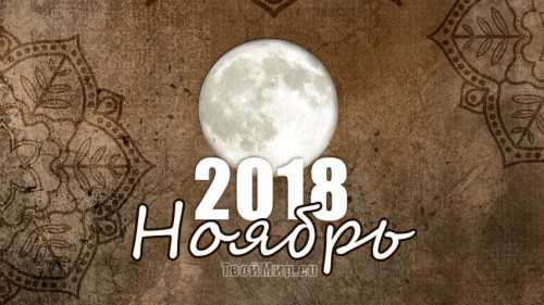 лунный календарь денег на январь 2019 года